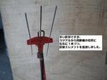 リフェクター3本.JPG