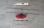 反射エレメント増設パーツ.JPG
