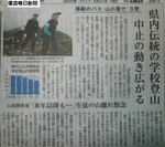 学校登山中止20200521.JPG